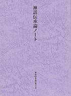神話伝承論ノート