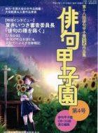 第18回俳句甲子園公式作品集