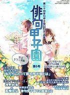 第20回俳句甲子園公式作品集