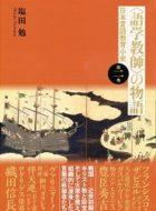 <語学教師>の物語 日本言語教育小史 第二巻