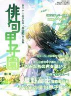 第21回俳句甲子園公式作品集