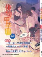 第22回俳句甲子園公式作品集