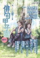 第23回俳句甲子園 公式作品集