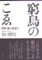 窮鳥のこゑ 熊野、魂の系譜Ⅲ